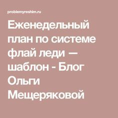 Еженедельный план по системе флай леди — шаблон - Блог Ольги Мещеряковой
