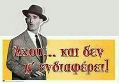 Greek Memes, Funny Greek, Greek Quotes, Make Smile, Movie Quotes, Funny Cute, Funny Images, Laughter, Funny Jokes