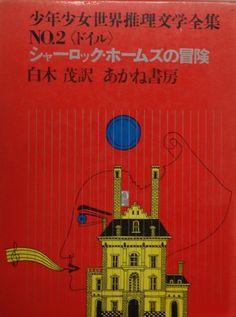 まんだらけ通販 | 少年少女世界推理文学全集 2 「ドイル シャーロック・ホームズの冒険」