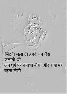 Hindi Quotes Images, Shyari Quotes, Hindi Words, Lines Quotes, Wisdom Quotes, True Quotes, Words Quotes, Kabir Quotes, Freaky Quotes