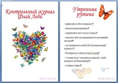 заполненный контрольный журнал Флайледи в Word - Бабочки