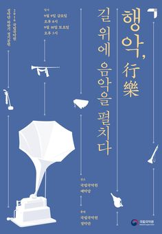 국립국악원 행악 - Google 검색 Art Design, Cover Design, Layout Design, Elephant Poster, Photo Images, Presentation Layout, Typography Layout, Japanese Graphic Design, Japan Design