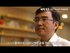 LG Code G : True HD IPS+ 디스플레이