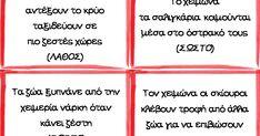 Παιχνίδι Ανατροφοδότησης: Σωστό ή Λάθος;  Ένας διασκεδαστικός τρόπος για να ανακαλέσουμε αλλά παράλληλα να εμπεδώσουμε όσα ... Greek, Blog, Blogging, Greece