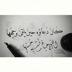 اللهم حياة تشبه حسنها ،،