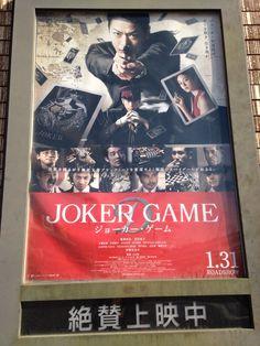 joker game早く地上波でてこーい笑