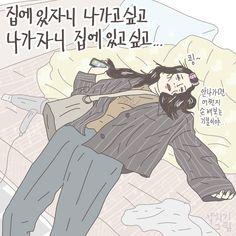 """좋아요 9,885개, 댓글 151개 - Instagram의 Kyungsoo Yang(@yangchikii)님: """"연휴손해보험. . . #그림왕양치기 #약치기그림 #연휴 #짱길어 #일상 #공감 #주말 #그림 #일러스트 #양경수 #illustrator #illustration"""" Words For Girlfriend, Good Notes, Kyungsoo, Emoticon, Make Me Happy, Great Quotes, Funny Photos, Cool Words, Illustrators"""