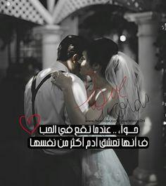 نعم؛ أعشقك أكثر من نفسي..♥..