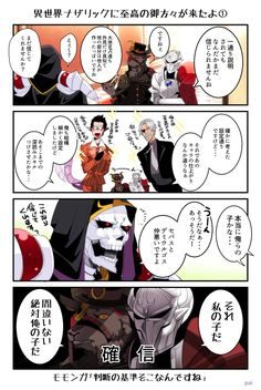 PAI▼スパコミ原稿中 (@hietyaduke) さんの漫画   25作目   ツイコミ(仮) Dragon Ball Image, Bat Family, Manhwa, Playing Cards, Sketches, Comics, Dark Anime, Random Pictures, Drawings