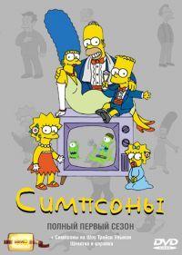 Сериал Симпсоны 1 сезон The Simpsons смотреть онлайн бесплатно!