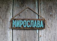 Имя Мирослава в стиле стринг арт