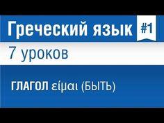Урок 1. Греческий язык за 7 уроков для начинающих. Глагол είμαι (быть) . Елена Шипилова - YouTube