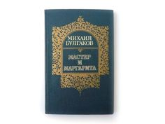 "Mikhail #Bulgakov the Master and Margarita Old book in a blue cover with gold lettering of Soviet books Russian Classics Russian literature Mikhail Bulgakov ""the Master and... #etsy #vintage #gift #nostalgishop #accessories #retro #giftforher #forhim #bulgakov"