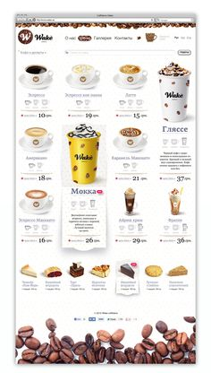 Latte wake web design Product page - coffe Web Layout, Layout Design, Cafeteria Menu, Template Web, Creation Site, Food Menu Design, Branding, Coffee Menu, Poster Design Inspiration