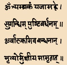 Mahamrityunjaya Mantra (maha-mrityun-jaya) is one of the more potent of the ancient Sanskrit mantras. Maha mrityunjaya is a call for enlightenment and is a practice of purifying the karmas of the soul at a deep level. It is also said to be quite beneficial for mental, emotional, and physical health.