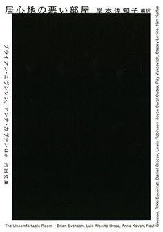 居心地の悪い部屋 (河出文庫 キ 4-1)   ブライアン・エヴンソン, アンナ・カヴァン, 岸本 佐知子   本   Amazon.co.jp