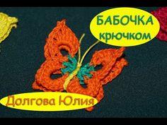 Вязание крючком БАБОЧКА // butterfly crochet - YouTube
