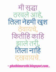 Tine sudha marathi kavita for mother pinterest poem for those who are searching for marathi kavita for aai altavistaventures Images