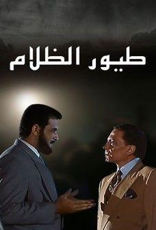 طيور الظلام http://www.icflix.com/#!/movie/545baab8-cbec-11e2-b2ca-de635ab6a457 #طيور_الظلام #شريف_عرفة #عادل_إمام #يسرا