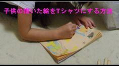 子供の描いた絵をTシャツにしてプレゼントしてみませんか?記念日や誕生日に!