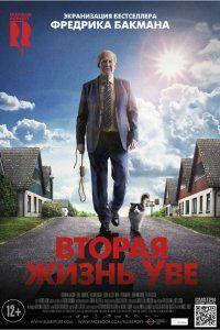 Фильм чёрный пёс смотреть онлайн