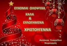 ΓΝΩΜΗ ΚΙΛΚΙΣ ΠΑΙΟΝΙΑΣ: Ευχές Χριστουγέννων από τον Χειρουργό Ιατρό Αντώνη...