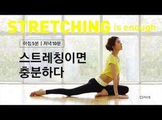 골반교정 스트레칭 A+B 풀버전 (하체비만 탈출 운동, 스트레칭영상)   다노티비 - YouTube Health Talk, Health Diet, Fitness Diet, Health Fitness, Nice Body, Excercise, Back Pain, Pilates, Healthy Life