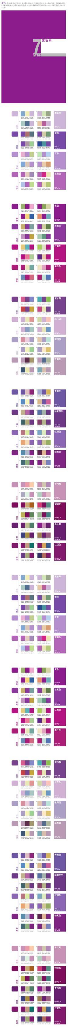 经典配色方案 - 紫色 #色彩#