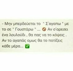 Greek Quotes, True Words, Texts, Life Quotes, Letters, Thoughts, Stars, Quotes About Life, Quote Life