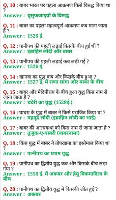 History Discover GovAlert - Daily Sarkari Job Alert in General Knowledge Quiz Questions Gk Questions And Answers This Or That Questions Gernal Knowledge Knowledge Quotes Motivational Poems Gk In Hindi Historical Quotes India Facts General Knowledge Quiz Questions, General Knowledge Book, Gk Questions And Answers, Gernal Knowledge, Knowledge Quotes, This Or That Questions, Ias Study Material, Motivational Poems, Gk In Hindi