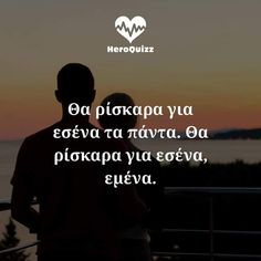 Greek Quotes, Love Quotes, Romantic, Thoughts, Personalized Items, Movie Posters, Inspiration, Boyfriend, Walls