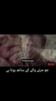 Couples Quotes Love, Love Song Quotes, Love Husband Quotes, Good Thoughts Quotes, Couple Quotes, Nice Poetry, Love Romantic Poetry, Love Poetry Urdu, Islamic Love Quotes