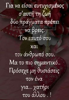 Greek Quotes About Life, Great Words, Wise Words, Truths, Believe, Life Quotes, Jokes, Happiness, Motivation