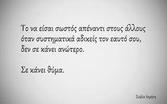 Να τα λέμε κι αυτά. Advice Quotes, Greek Quotes, Soul Food, Cards Against Humanity, Math, Live, Words, Beautiful, Mathematics