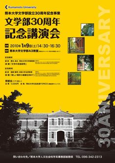 熊大文学部講演会 #poster #advartisement #design #typography
