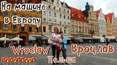 На машине по Европе/Польша/Wrocław/Poland