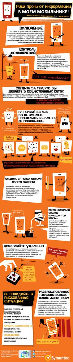 Safety of mobile phones
