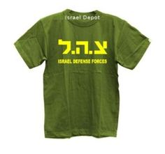 1ecbdfeb Israel Army IDF ZAHAL In Hebrew written ZAHAL T-shirt The t-shirt is made  from Premium Quality not blended Cotton. The design on is made by highest  quality ...