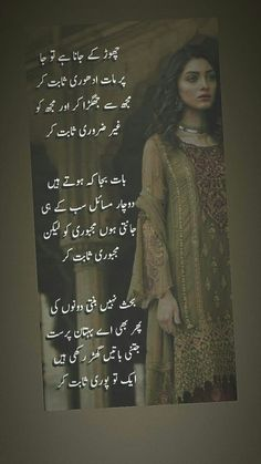Hassanツ😍😘 Sufi Quotes, All Quotes, Urdu Quotes, Poetry Quotes, Quotations, Qoutes, Urdu Poetry Romantic, Love Poetry Urdu, Ghazal Poem