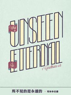 What is unseen is eternal. – Corinthians 所不见的是永远的。 – 哥林多后书