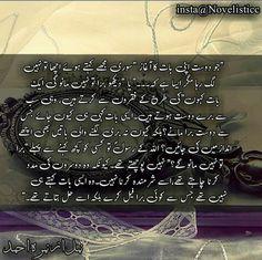 Namal Namal Novel, Quotes From Novels, Urdu Words, Urdu Novels, World Of Books, People Quotes, Urdu Quotes, Good Thoughts, Poetry