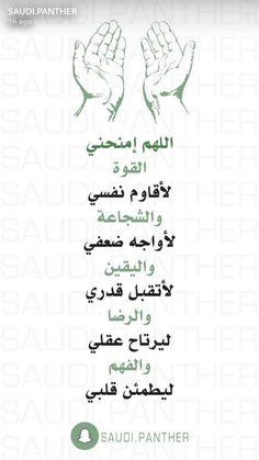 Islam Beliefs, Duaa Islam, Islam Hadith, Islam Religion, Islamic Phrases, Islamic Messages, Islamic Inspirational Quotes, Arabic Love Quotes, Tafsir Coran