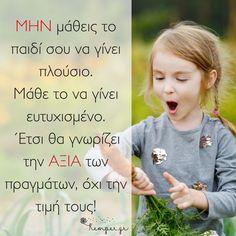 Αν και δεν αμφισβητώ σε καμία περίπτωση την αξία των χρημάτων σαν  εργαλείο, θεωρώ πως πρέπει σαν γονείς να ενθαρρύνουμε τα παιδιά μας να  σκέφτονται πιο πέρα.  #παιδια #paidi #anatrofi #ανατροφή  #motherhood #mitrotita #greekmum #unitedinmotherhood #momlife #greeklife  #ελληνικα #greeks #greekpost #greekquotes #lifomag #greek  #greecestagram #instagreece #athensvoice #ig_greece #wu_greece  #greecelover_gr Kids And Parenting, Coaching, Parents, Thoughts, Sayings, Nice, Baby, Training, Dads