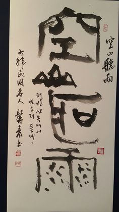 Chinese Calligraphy, Calligraphy Art, Photoshop, Asian, Places, Painting, Asian Cat, Painting Art, Paintings