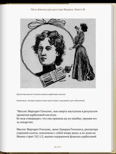 Пять баксов для доктора Брауна. Книга 3.  http://www.imobilco.ru/books/-/650800/