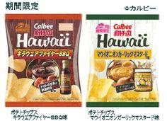 :: ハワイの調味料の味わいを再現したポテトチップス2品「キラウエアファイヤーBBQ味/マウイオニオンガーリックマスタード味」をコンビニで期間限定発売!   Wat's!New!! ハワイ by RealHawaii.jp ::