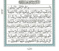 Surah Al-Waqiah is a Makki Surah that was revealed in Makkah. It has 96 verses and is the chapter of Quran. This surah is the source of become rich. Surah Al Quran, Surah Kahf, Islam Quran, Islamic Love Quotes, Islamic Inspirational Quotes, Quran Verses, Quran Quotes, Surah Ar Rahman