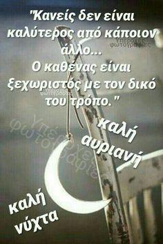 Good Night, Good Morning, Greek Quotes, Beautiful Pictures, Wisdom, Pink Roses, Gifs, Facebook, Inspiring Sayings