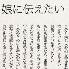 [画像] 「読んで即、娘に送った」 反響を呼んだ『娘に伝えたい10か条』って? Japanese Quotes, Positive Words, Favorite Words, Cheer Up, Wise Quotes, Powerful Words, Beautiful Words, Wise Words, Affirmations