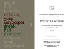 AWEE Έλληνες Ναΐφ Ζωγράφοι | Ναιφ τέχνη | naive art